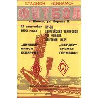1993 Динамо (Минск) - Вердер (Германия)