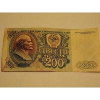 200 рублей 1992 г.  СССР, советские деньги, Ленин