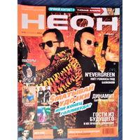 Журнал Неон #15 сентябрь 2004