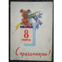 Зарубин В. Русаков С. 8 марта. 1963 г. ПК прошла почту
