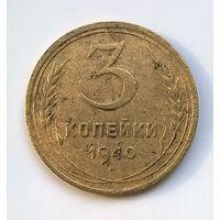 СССР. 3 копейки 1940 г.
