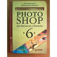 Photoshop 6 для профессионалов для macintosh и windows