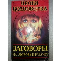 Уроки колдовства. С рубля.