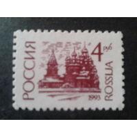 Россия 1993 стандарт 4 руб