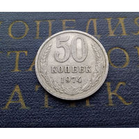 50 копеек 1974 СССР #01