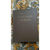 """Даль В.И. Толковый словарь. Том 3 """"П"""". 1956 год."""