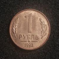 Россия, 1 рубль 1992 ММД