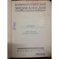 Большая советская энциклопедия. Том 5. Москва. 1927 г.