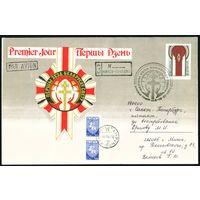 Беларусь 1993 год Конверт первого дня Первый съезд белорусов в Минске