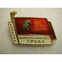 Знак. Ударник Коммунистического труда (1)