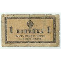 Россия 12 копейка 1915 год.