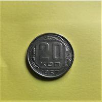 20 копеек 1957 г. В штемпельном блеске!