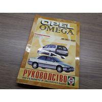 Руководство по ремонту, эксплуатации и техническому обслуживанию автомобиля Opel Omega