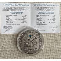 """""""Тысяча и одна ночь"""", 20 рублей,  серебро, 2006 год."""