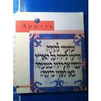 Ариэль. 25. 1996 год. Журнал израильской культуры.