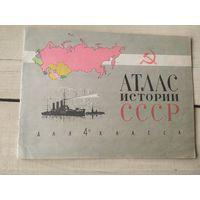 Атлас истории СССР.\02