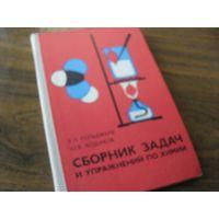 - Сборник задач и упражнений по химии для средней школы. 1979г КУПИ 1 - ЗАБЕРИ 2