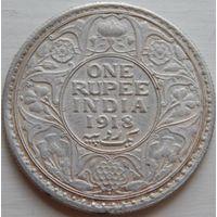 15. Индия 1 рупия 1918 год, серебро.