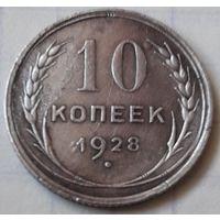 10 копеек 1928 года.
