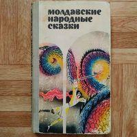 Молдавские народные сказки  (редкость)
