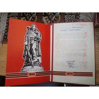 """Адрес-поздравление ветерану ВОВ завода """"Промсвязь"""", 1975 г. (2)"""