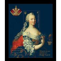 2017 Украина 1605 Королева Мария Терезия (Украина-Австрия-Венгрия-Словения- Хорватия) ЖИВОПИСЬ**