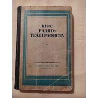Курс радиотелеграфиста. 1954 г. 336 страниц.
