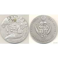 Алиса в зазеркалье 20 рублей. серебро