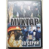 DVD МУХТАР (ЛИЦЕНЗИЯ)