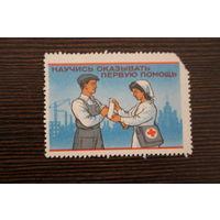 Марка (членский взносы) СССР
