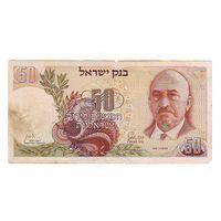 Израиль. 50 лир 1968 г.