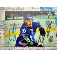 Дмитрий Викторович Мелешко, белорусский хоккеист, игрок национальной сборной. Фотокарточка с автографом.
