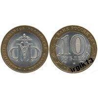 10 рублей 2002 Мининстерство финансов РФ