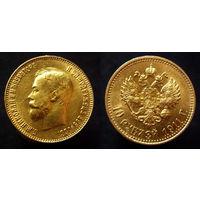 10 рублей 1911 ЭБ штемпельный блеск, люстр
