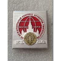 Медицина VII международный конгресс акушеров-гинекологов Москва-73