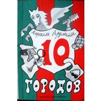 Марчелло Арджилли - 10 городов