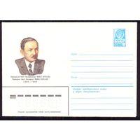 СССР 1982 Купала Беларусь литература