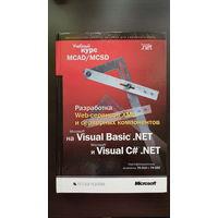 Разработка Web-сервисов XML на Visual C# .NET +CD