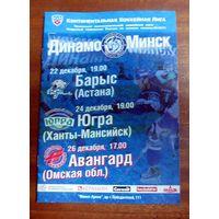 2010 Динамо Минск - Барыс, Югра, Авангард