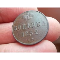 Копейка 1852 года