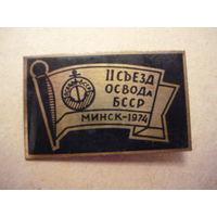 2 съезд ОСВОДА  БССР .Минск-1974