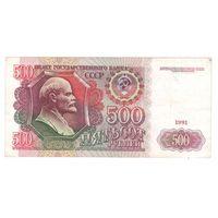 CCCP 500 рублей 1991 года. Более редкий тип и год!