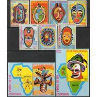 Маски Экваториальная Гвинея 1977 год чистая серия из 7 марок и 2-х блоков (М)