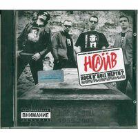CD Наив - Rock N'Roll Мертв? (2003)