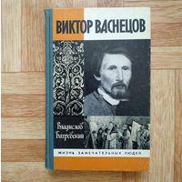 В. Бахревский - Виктор Васнецов (серия ЖЗЛ)