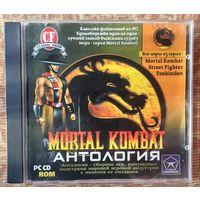 Сборник старых файтингов. Mortal Kombat, Street Fighter, Toshinden