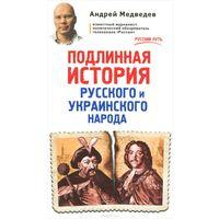 Медведев. Подлинная история русского и украинского народа