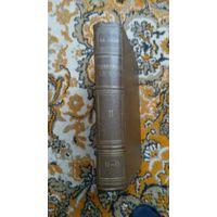 Даль В.И. Толковый словарь Том 2 ''И-О'' 1956г