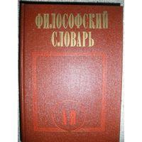 Филосовский словарь