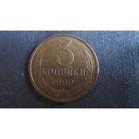 Монета СССР 3 копейки, 1989